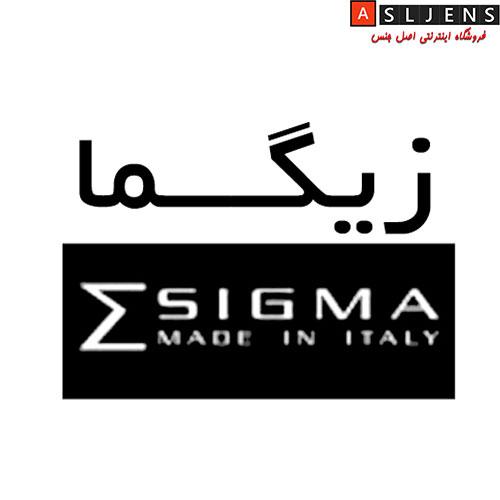 گاز زیگما
