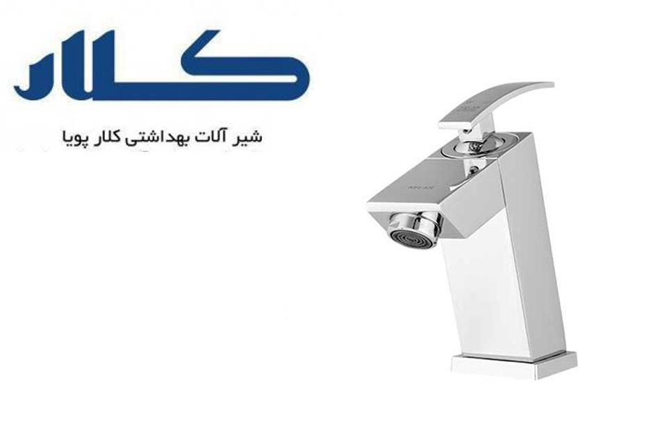 شیر روشویی مدل سوپر فلت کلار